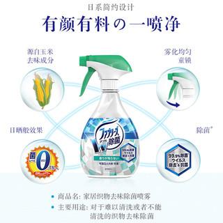febreze宝洁日本风倍清喷雾去味除菌免洗衣物服鞋子袜除臭清新剂