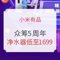 小米有品 众筹5周年 大牌精品回归众筹价