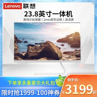 新款联想台式一体机电脑 AIO520C-24 23.8英寸英特尔赛扬酷睿处理器家用商务办公学习网课机电脑官方旗舰店