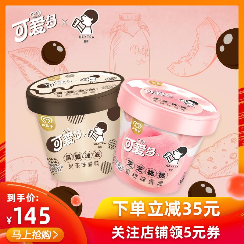 可爱多 喜茶联名黑糖波波奶茶味芝芝桃桃雪糕 12杯装