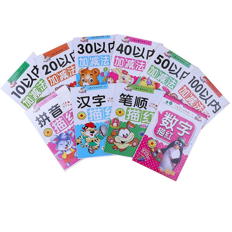全套10册幼小衔接阶梯教程 3-6岁幼儿园大班升一年级 语文数学拼音识字
