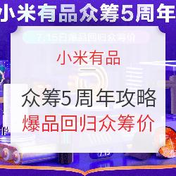 小米有品 众筹5周年 活动攻略