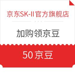 京东 SK-II官方旗舰店 加购领京豆