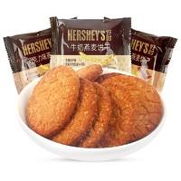 HERSHEY'S 好时 燕麦饼干袋装 2口味 500g(巧克力味+牛奶味)