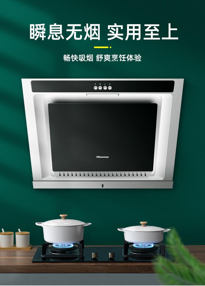 Hisense 海信 CXW-200-DJ7501  侧吸式抽油烟机