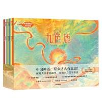 《中国神话有意思》(全7册)