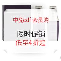 上新!单件包邮包税!中免集团cdf会员购限时促销