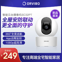 欧瑞博无线监控器360度全景网络摄像头家用手机wifi远程高清夜视