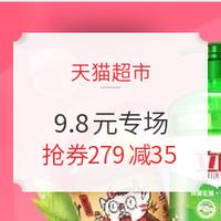 天猫超市 狂暑季 凑单必买 9.8元专场