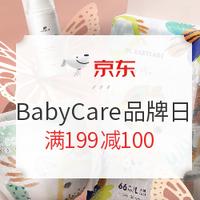 京东 BabyCare品牌日 母婴用品