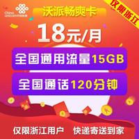 中国联通 沃派畅爽卡 18元/月 15G全国流量+120分通话 *2件
