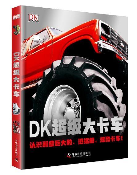 《DK 超级大卡车》