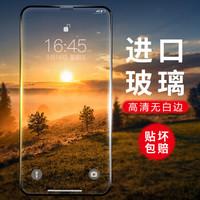 朗客 苹果 XS/11pro Max钢化膜 iphone XS/pro Max手机膜【9D纳米曲面】贴膜高清防爆无白边保护膜