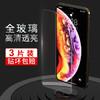 朗客苹果11promax/XS Max钢化膜 iphone11promax/XS Max手机膜【隐形不碎边】高清防爆防指纹