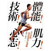 预订 正版 原版进口图书 体能!技术!肌力!心志!全方位的马拉松科学化训练 远流繁体