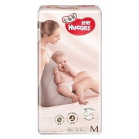 HUGGIES 好奇 心钻系列 婴儿纸尿裤 M50片 *2件