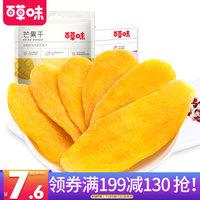 百草味 水果干蜜饯果脯特产办公室小吃网红休闲零食 芒果干88g袋