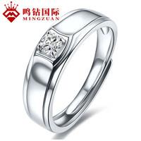 鸣钻国际 钻戒男 钻石戒指结婚求婚钻石戒指男戒活口可调节 s925银约9分