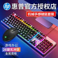 HP/惠普K500F+M260机械手感键盘宏编程鼠标有线套装