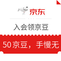 京东 大力智能旗舰店 入会领京豆
