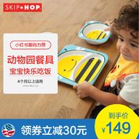 美国SkipHop儿童餐具婴儿仿瓷防摔餐碗餐碟辅食套装宝宝餐具碗