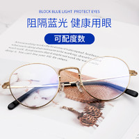 OYEA欧野防蓝光辐射金丝边框眼镜M5010
