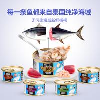 Seakingdom泰国皇室进口白肉猫罐头85g*10罐
