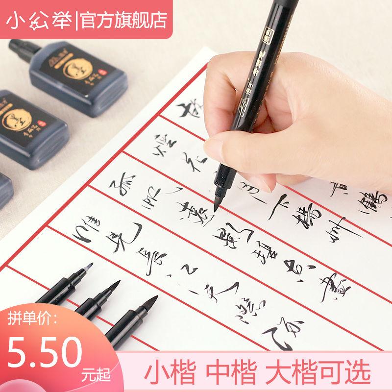秀丽笔学生用软笔钢笔书法笔可加墨水勾线笔初学者练字毛笔套装