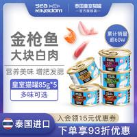 泰国皇室进口猫罐头营养增肥幼猫成猫罐头零食猫湿粮特价85g*5罐