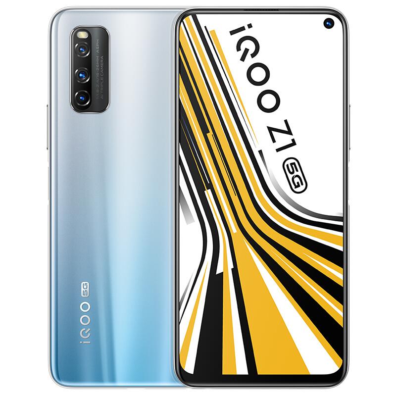 iQOO Z1 5G版 智能手机 8GB+256GB 全网通 星河银