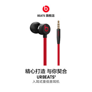 beats Beats urBeats3 入耳式有线手机耳机 三键线控带麦