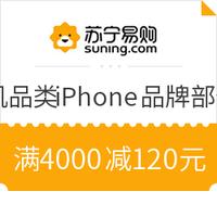苏宁易购 商家手机品类iPhone品牌 满4000减120元优惠券