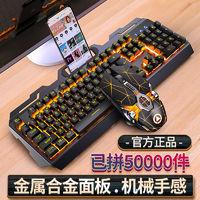 机械手感键盘鼠标套装有线USB背光笔记本电脑外接吃鸡游戏lol办公
