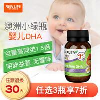 澳洲小绿瓶Brauer婴幼儿dha鳕鱼肝油 宝宝婴儿辅食油胶囊 儿童dha软胶囊60粒