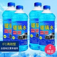 爱迪菲菲  0℃ 汽车玻璃水 1.3L*4瓶