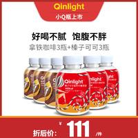 Qinlight小Q瓶代餐奶昔轻食健康饱腹早中晚餐粉办公室代餐食品6瓶