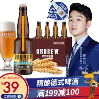 优布劳 麦芽啤酒 450ml*4