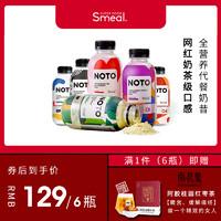 Smeal代餐奶昔NOTO减低奶茶饱腹营养肥卡热量脂肪食品0魔芋代餐粉