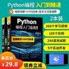 Python编程从入门到精通实践 Python3.7语言数据分析实战计算机编程入门网络爬虫开发零基础视频教程教材