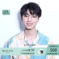 BOLON暴龙眼镜2020新款光学镜近视眼镜架王俊凯同款眼镜框BJ7150