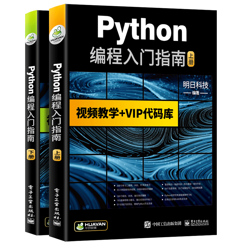 《Python编程入门指南》(上下册)   9.8元