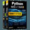 《Python编程入门指南》(上下册)