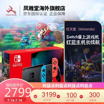 任天堂(Nintendo)Switch NS掌上游戏机 日版【北京保税区发货】 红蓝主机 长续航