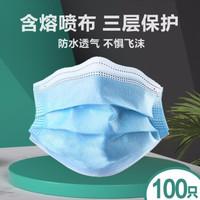 一次性口罩三层含熔喷布民用日常防护防尘透气耳挂式 100只