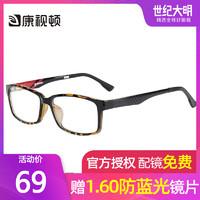 康视顿新款眼镜架 超轻TR90水晶腿眼镜框 近视 男款眼睛框1007
