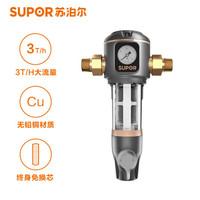 苏泊尔(SUPOR)家用净水器 前置过滤器反冲洗QD602 *2件