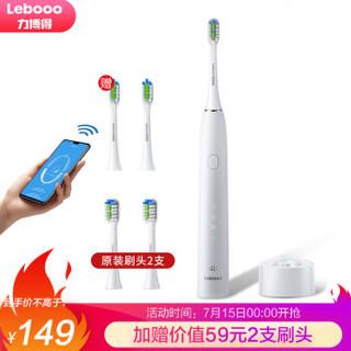 力博得(Lebooo)电动牙刷 成人声波震动智能电动牙刷 智悦 白色 *2件