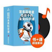 《给孩子的未来科学课》中英双语全套8册