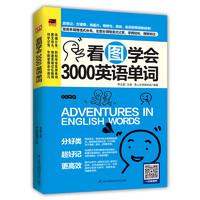 《看图学会3000英语单词》扫码同步音频