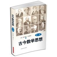 古今数学思想(新版)(第3册)